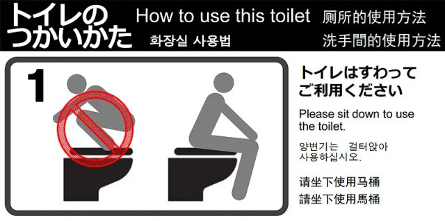 Japan good manners guide: how to use the toilet in Japan