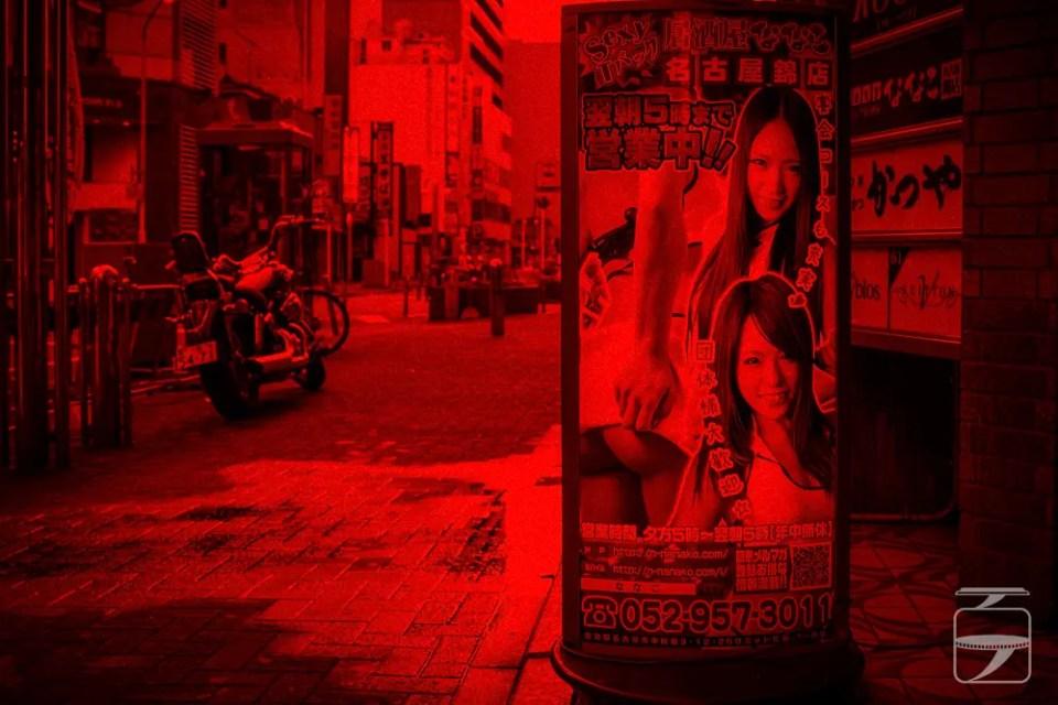 Sex club ad, Nagoya