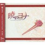 Akatsuki Soundtrack.jpg