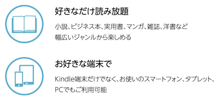 『Prime Reading(プライムリーディング)』