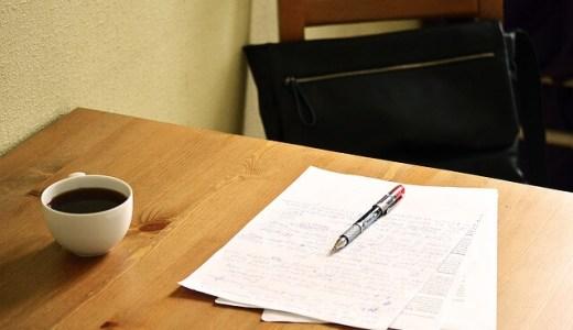 【実習レポートの感想の書き方】今すぐ短時間でうまく書く方法【例文アリ】