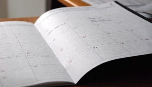 【特別区の勉強スケジュール】3ヶ月で合格した僕が4つのステップを解説