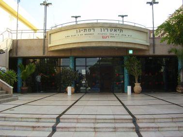 1280px-PikiWiki_Israel_7888_ramat_gan_theatre
