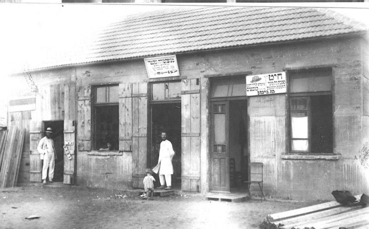 Bnei_Brak._Zvi_Oron-Orushkes._1925-1928_(id.14457103)