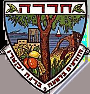 Hadera_  Coat of Arms
