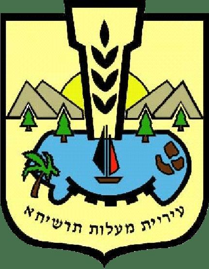 Maalot_Tarshiha_COA Coat of Arms