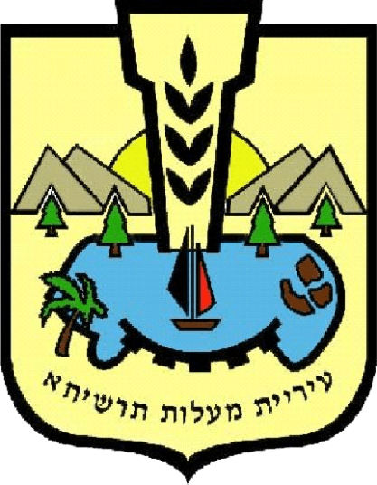 Maalot_Tarshiha_COA Coat of Arms