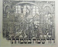 WLA_jewishmuseum_Simhat_Torah_Flag