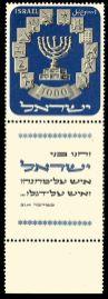 Stamp_of_Israel_-_Menorah_1952
