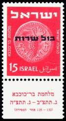 Stamp_of_Israel_-_Service_Stamps_-_15mil