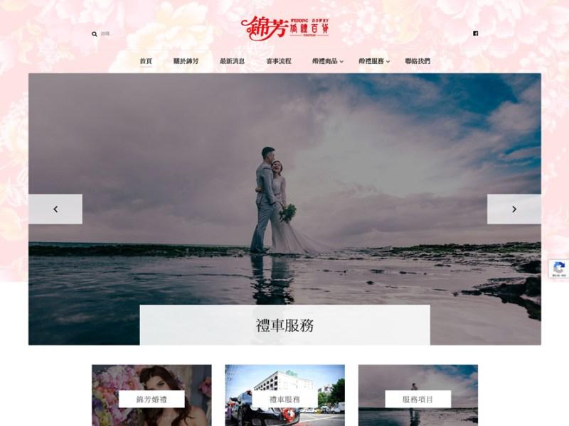 錦芳婚禮百貨-壹零壹數位RWD網站Demo