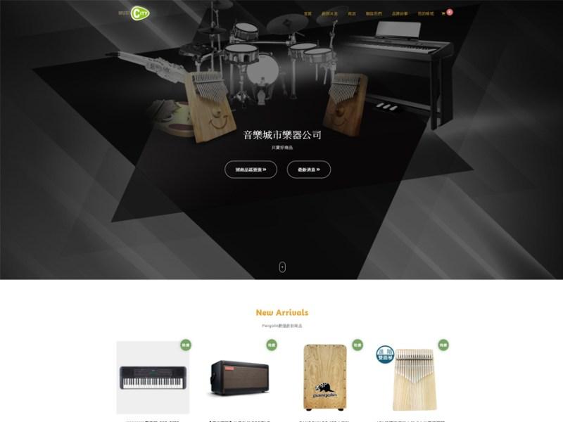 Pangolin音樂城市-壹零壹數位RWD網站Demo