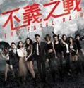 Streaming Film The Fatal Raid 2019 Subtitle Indonesia