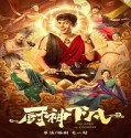 Nonton Movie The King of Cookery 2021 Subtitle Indonesia