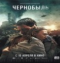 Nonton Streaming Chernobyl Abyss 2021 Subtitle Indonesia