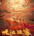 Streaming Film The Legend of Zhang Qian 2021 Subtitle Indonesia