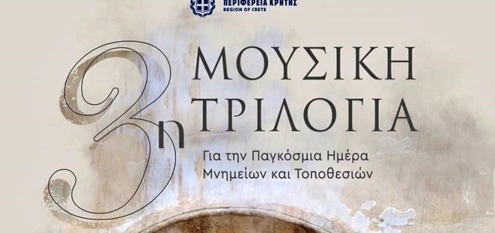 Σε ψηφιακή προβολή από την Περιφέρεια Κρήτης Μουσική Τριλογία και οι Ύμνοι της Μ. Εβδομάδας