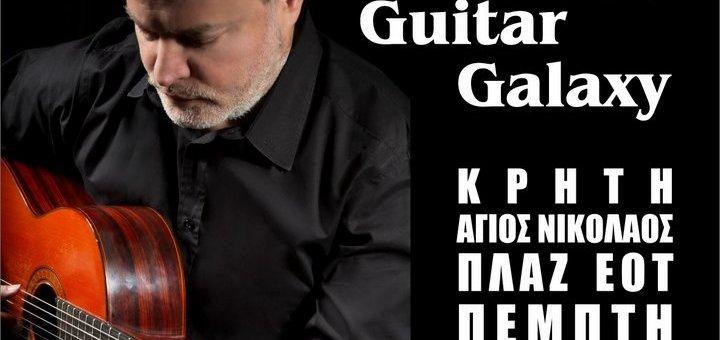 Guitar Galaxy, ο Παναγιώτης Μάργαρης στον Άγιο Νικόλαο