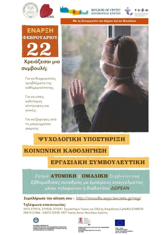 Δράσεις για την ψυχοκοινωνική στήριξη των κατοίκων του Δήμου Αγίου Νικολάου