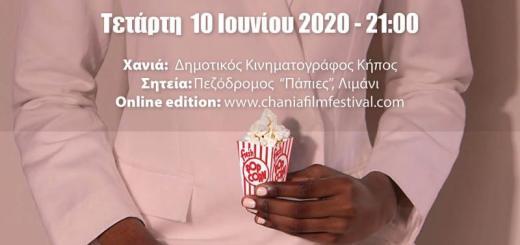 Très Court International Film Festival, Χανιά, Σητεία, διαδικτυακά