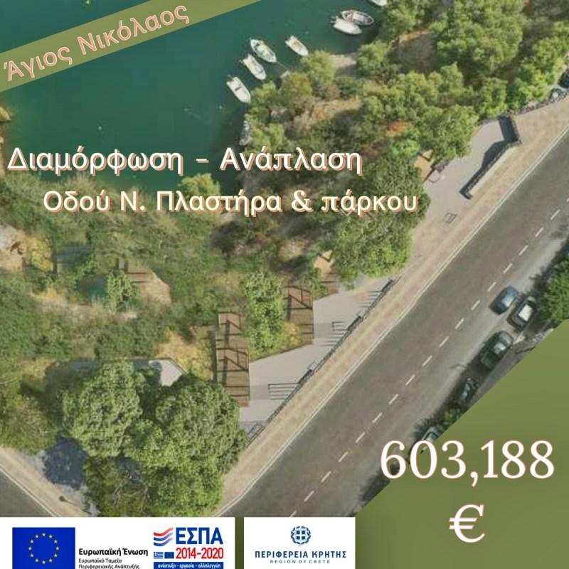Το έργο «διαμόρφωση – ανάπλαση της οδού Ν. Πλαστήρα και πάρκο πάνω από την λίμνη Αγίου Νικολάου» εντάσσεται στο ΠΕΠ Κρήτης