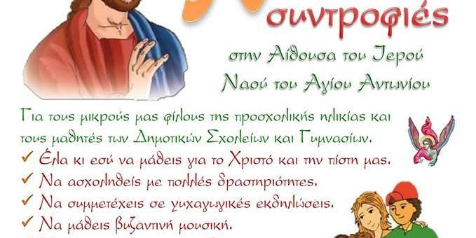 Νεανικές Κατηχητικές Συντροφιές στον Άγιο Αντώνιο