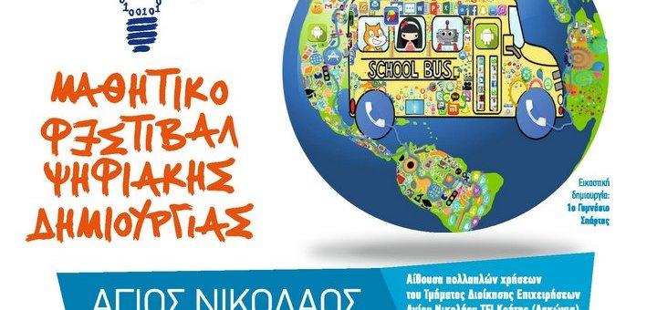 7ο Μαθητικό Φεστιβάλ Ψηφιακής Δημιουργίας στον Άγιο Νικόλαο