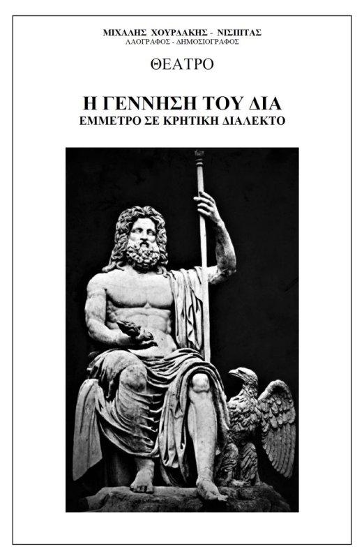 βιβλίο για τη γέννηση του Δία στο Δικταίον Άντρον