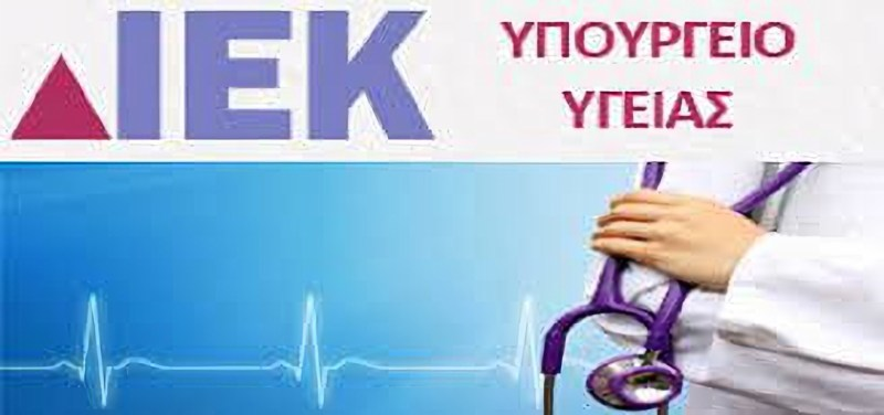 Δημόσιο ΙΕΚ νοσηλευτικής του νοσοκομείου Αγίου Νικολάου