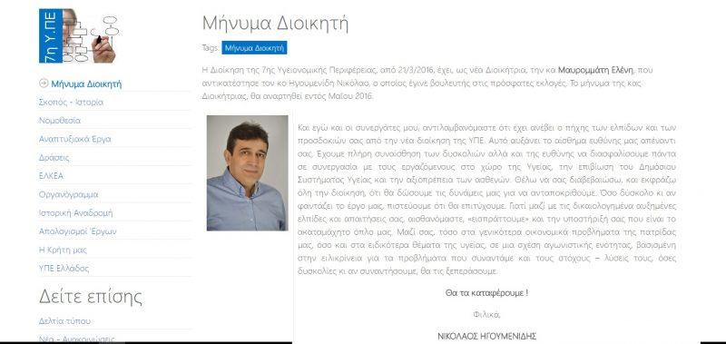 ο πρώην διοικητής διοικεί ακόμα και σήμερα σύμφωνα με το site της ΥΠΕ