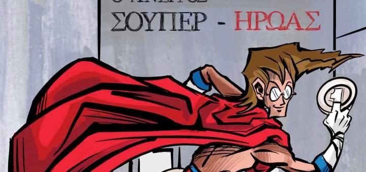 Δράχμαν – Ο άνεργος σούπερ-ήρωας