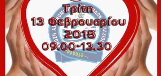 εθελοντική αιμοδοσία, Ένωση Αστυνομικών Υπαλλήλων νομού Λασιθίου