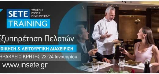 Executive Seminar Εξυπηρέτησης Πελατών στο Ηράκλειο Κρήτης