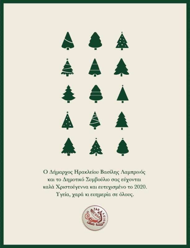 Μήνυμα του Δημάρχου Ηρακλείου για τις ημέρες των Χριστουγέννων