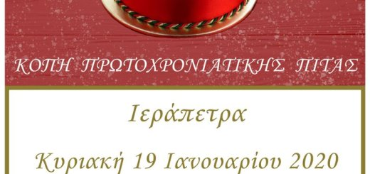 Σύλλογος Τριτέκνων Λασιθίου, κοπή πρωτοχρονιάτικης πίτας