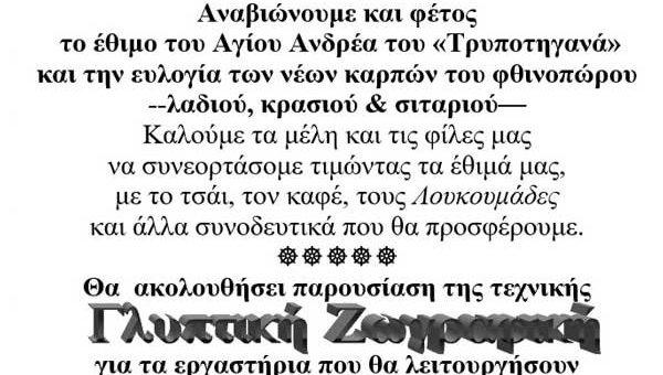 Αγίου Ανδρέα του Τρυποτηγανά στο Λύκειο Ελληνίδων