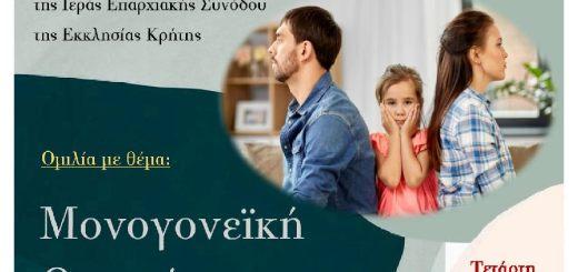 Μονογονεϊκή Οικογένεια - Χωρισμός, 2η ομιλία στη Σχολή Γονέων