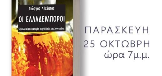 Οι ελλαδέμποροι. Άκρα Δεξιά και φασισμός στην Ελλάδα του 20ού αιώνα