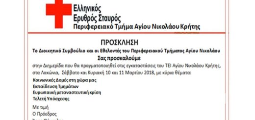 Διημερίδα Περιφερειακού Τμήματος Αγίου Νικολάου ΕΕΣ