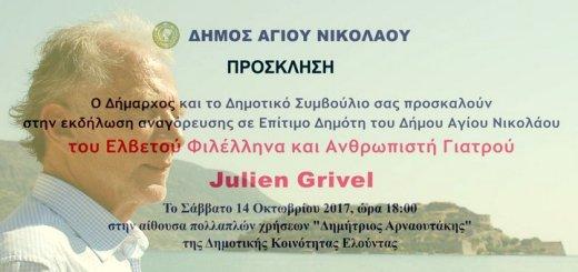 αναγόρευση Julien Grivel σε επίτιμο δημότη Αγίου Νικολάου