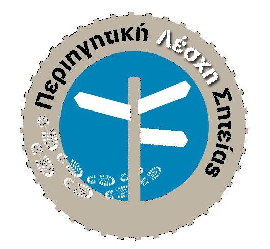 Ελληνική Περιηγητική Λέσχη Σητείας, νέο Διοικητικό Συμβούλιο