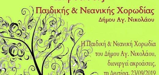 Ακροάσεις Παιδικής & Νεανικής Χορωδίας Δήμου Αγ. Νικολάου