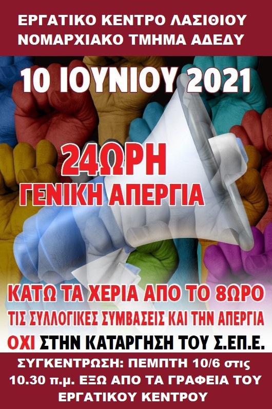 10 Ιουνίου 2021, 24ωρη απεργία