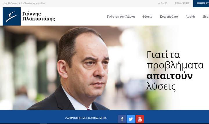 Γιάννης Πλακιωτάκης, προσωπική ιστοσελίδα