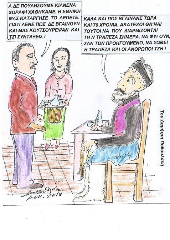 τη συμφωνία κυρίων του ΛΕΠΕΤΕ δεν μπορεί να αμαυρώσει κανείς