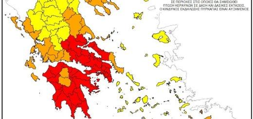 Κατηγορία κινδύνου 4 και 5 στη Κρήτη
