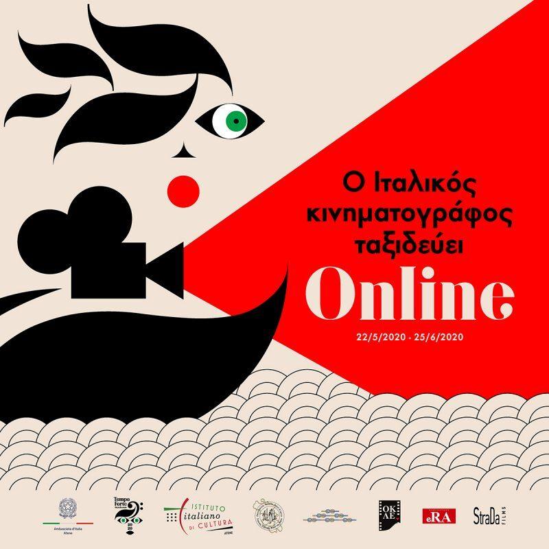 δωρεάν από το διαδίκτυο ιταλικές ταινίες