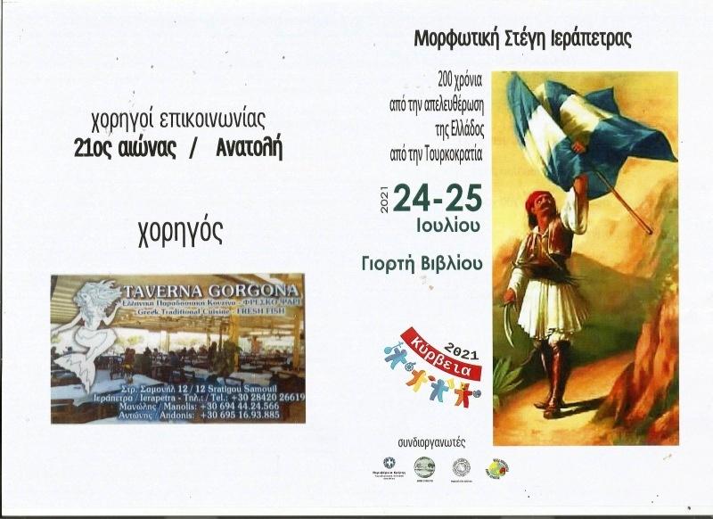 Γιορτή Βιβλίου 2021, από τη μορφωτική στέγη Ιεράπετρας
