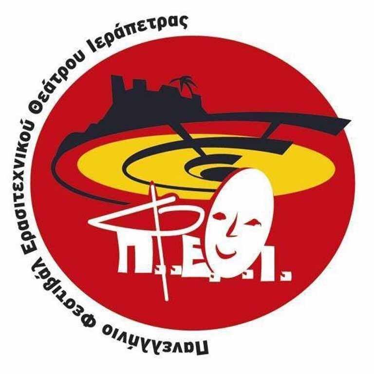 τα έργα που θα διαγωνιστούν στο 9ο Πανελλήνιο Φεστιβάλ Ερασιτεχνικού Θεάτρου Ιεράπετρας