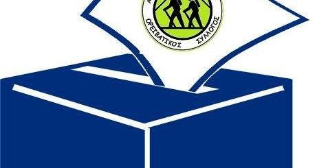 Ορειβατικός Σύλλογος Αγίου Νικολάου, εκλογές
